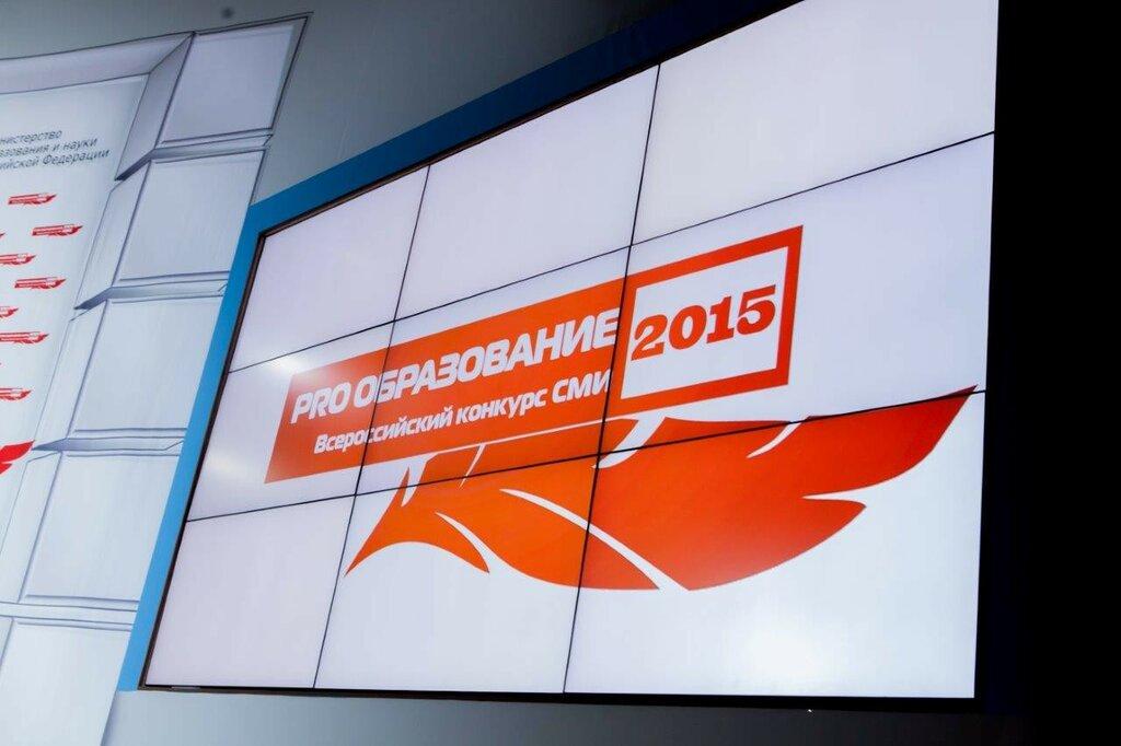 PRO Образование - 2015