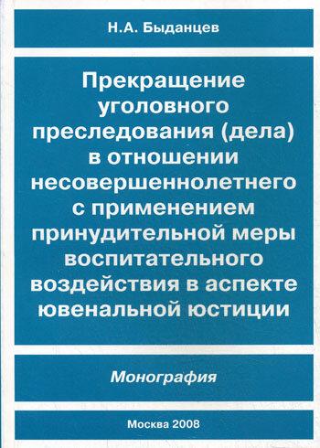 Ювенальная юстиция ВСЕГДА С ТОБОЙ
