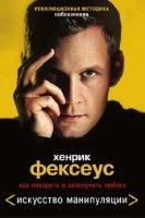 Аудиокнига Хенрик Фексеус - Революционная методика соблазнения. Как покорить и заполучить любого (2010) fb2 6Мб