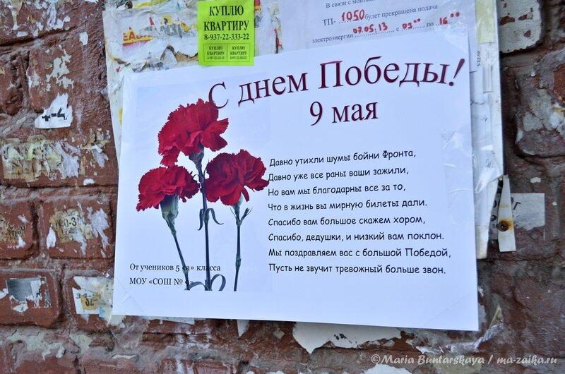 Плакат на доме, Саратов, 06 мая 2013 года