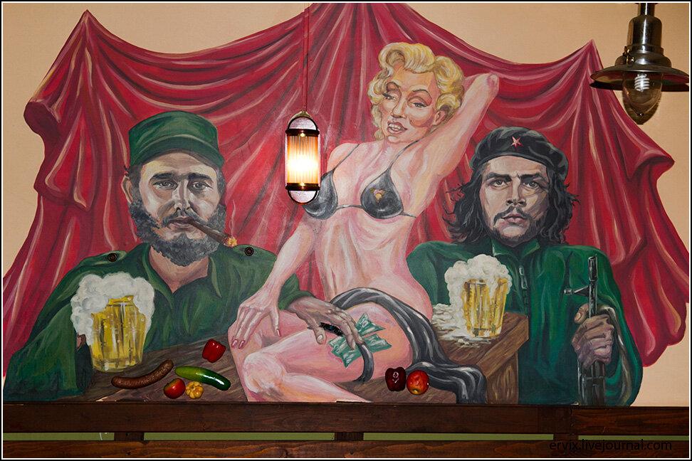 Но по части креатива в городе дальше всех ушла одна небольшая пивная. Тут выпить призывают И Че Гевара, и Фидель и Монро...