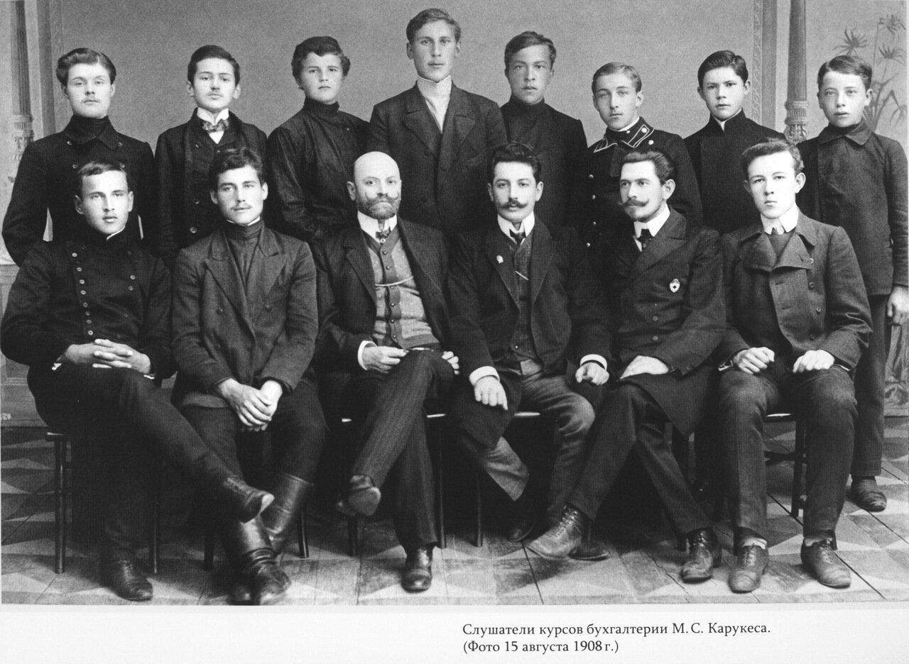 Слушатели курсов бухгалтеров М. С. Карукеса