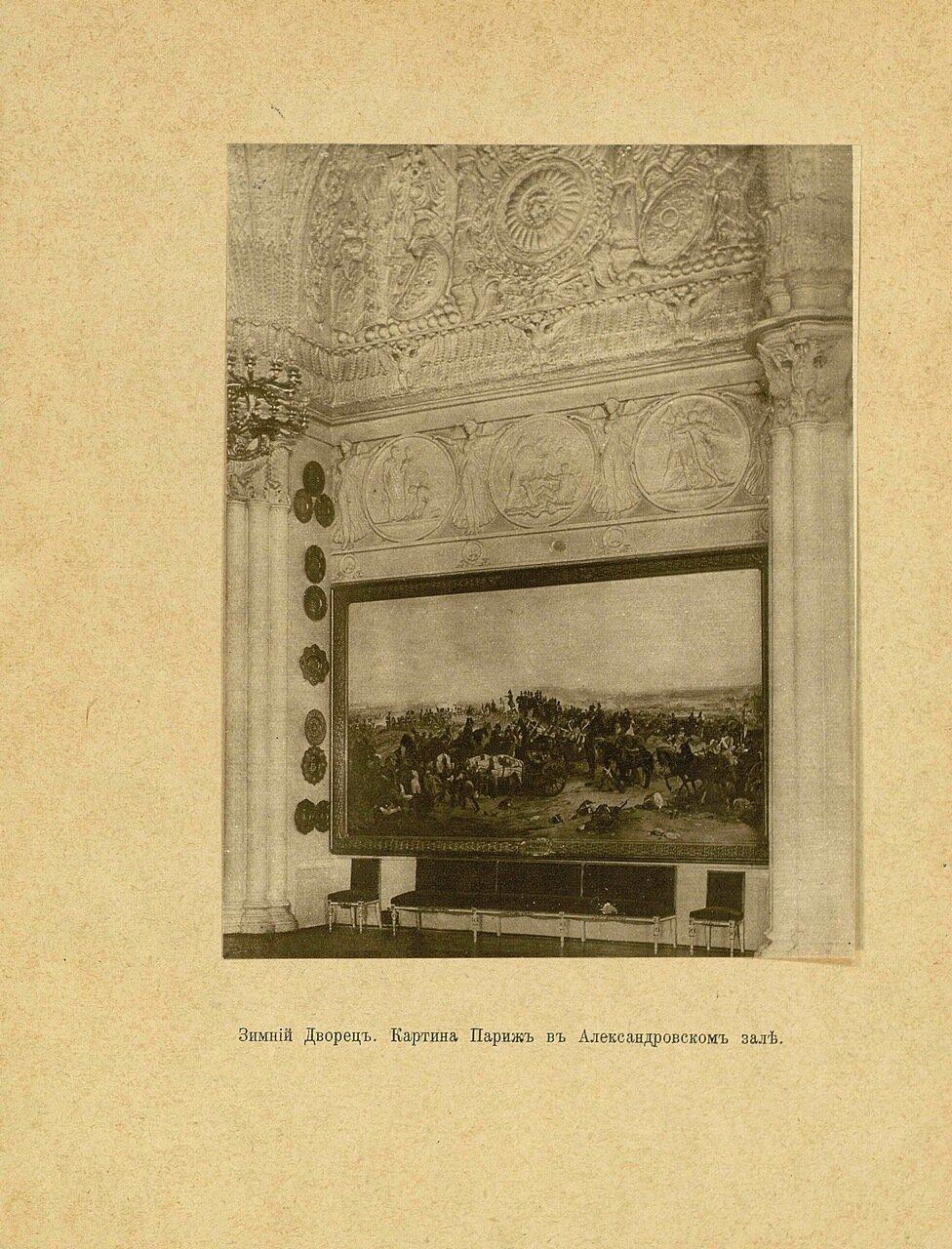 Картина Париж в Александровском зале