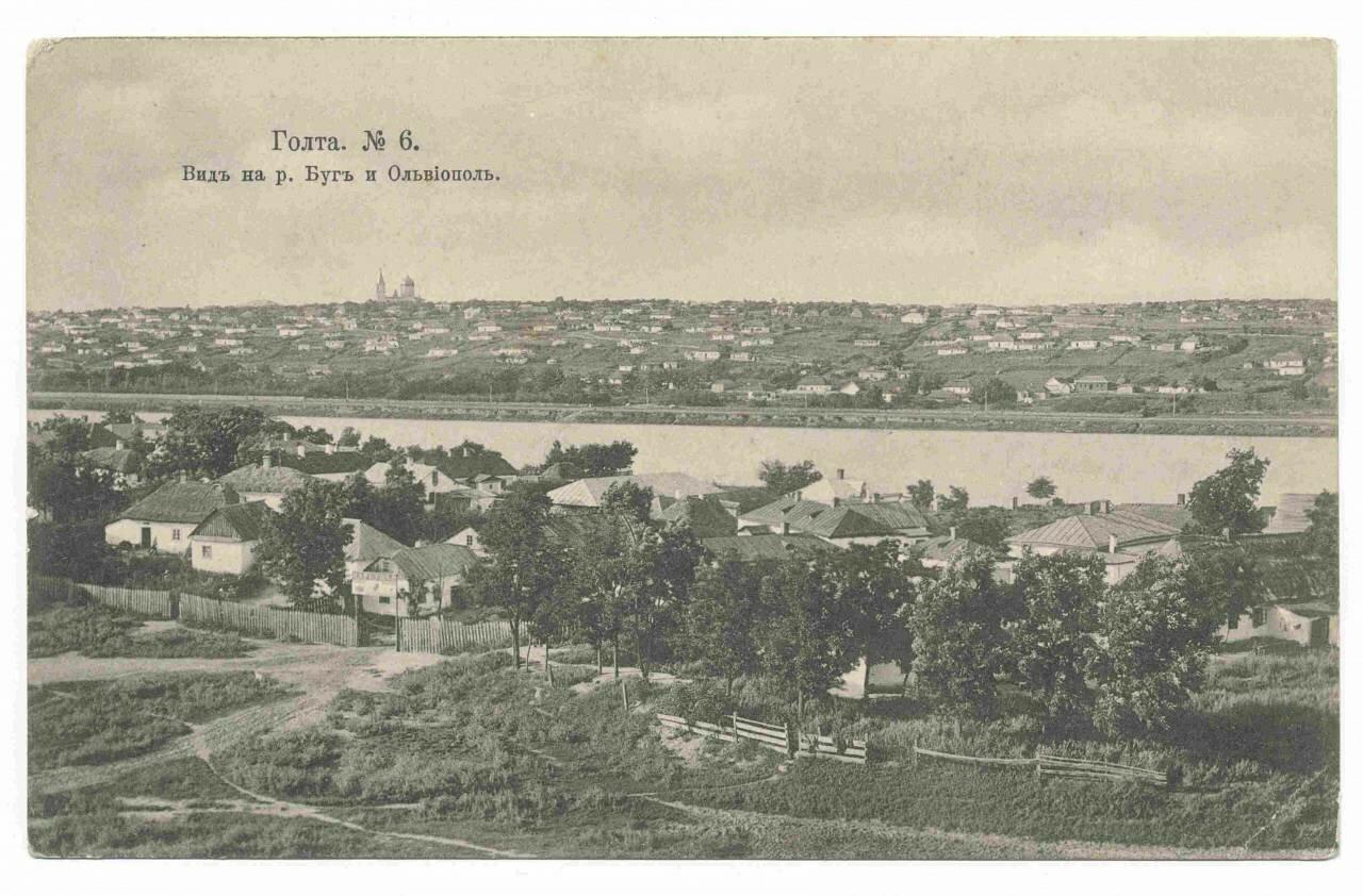 Вид на р.Буг и Ольвиополь