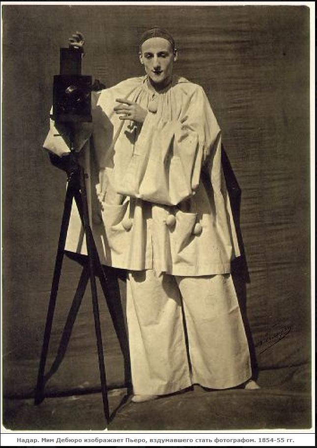 Мим Дебюро изображает Пьеро. 1854-55 гг.