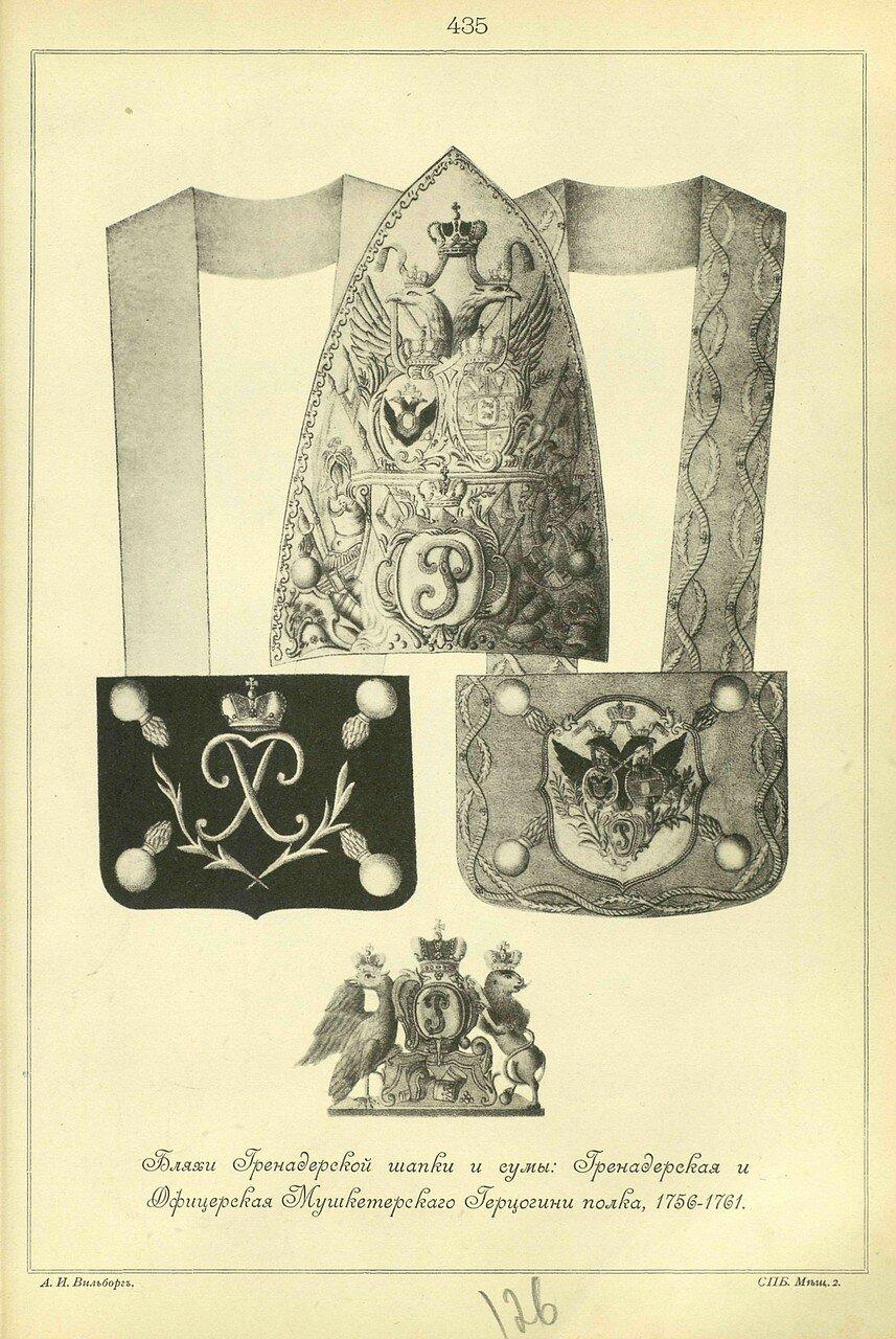 435. Бляхи Гренадерской шапки и сумы: Гренадерская и Офицерская Мушкетерского Герцогини полка, 1756-1761.