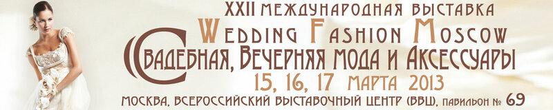 Международная выставка свадебной и вечерней моды
