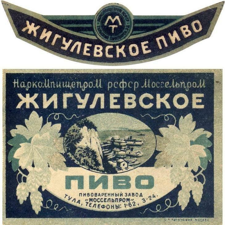 выбор фото советских наклеек на бутылки пива увивался девочкой