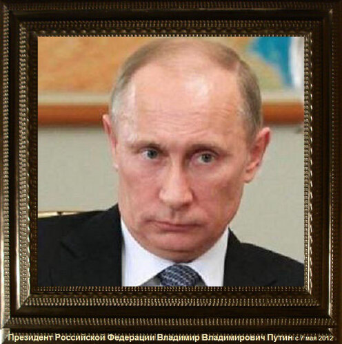 Путин Владимир Владимирович, Президент РФ в рамке, готово