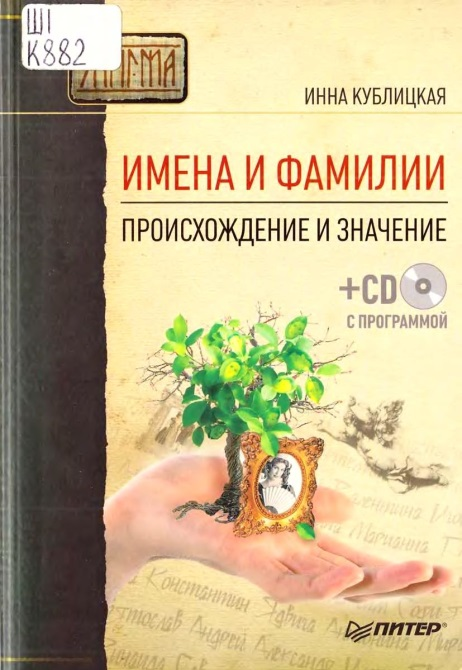 Имена и фамилии. Происхождение и значение + CD И. В. Кублицкая