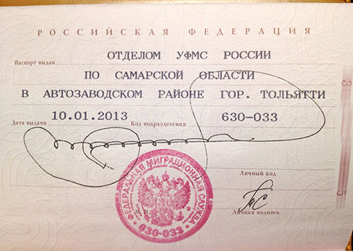 А у тебя больше и длиннее, чем у сотрудника УФМС Тольятти?