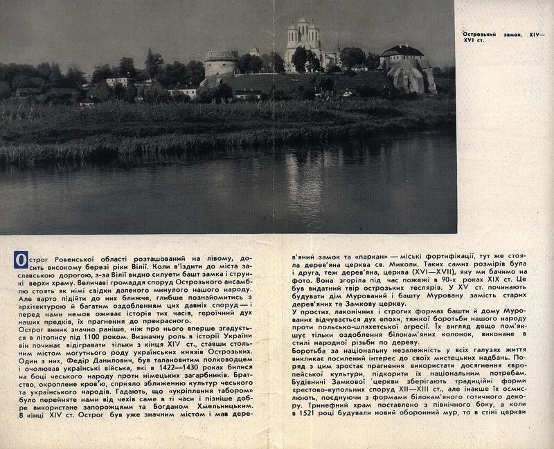 Острог 1966 текст (1).jpg
