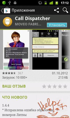 информация о номере мобильного телефона билайн