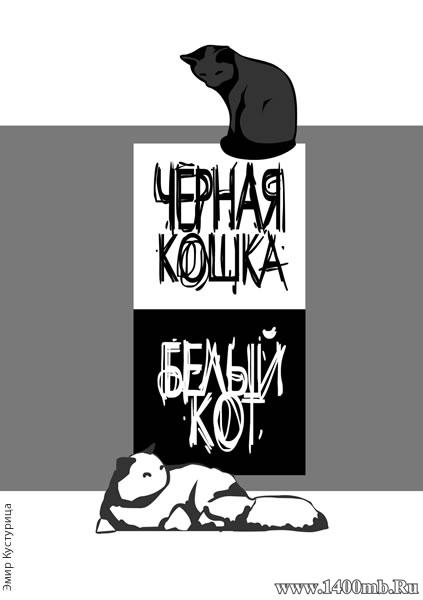 Чёрная кошка, белый кот / Crna macka, beli macor / Black Cat, White Cat (1998/DVDRip)