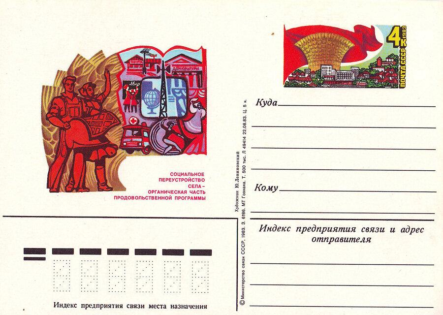 Почтовые открытки с маркой ссср