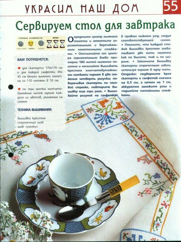 Журнал современная вышивка 40