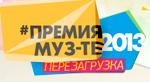 Южнокорейского рэпера Psy назначили хедлайнером Премии МУЗ-ТВ 2013