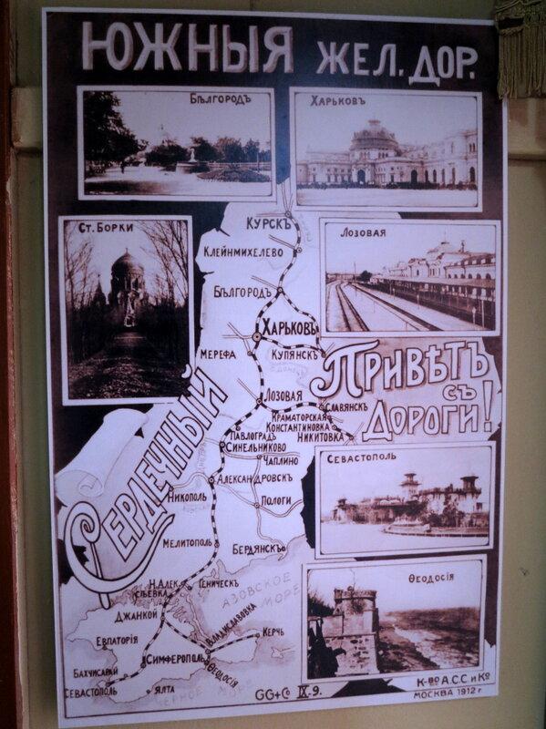 поезд-музей РЖД, Вокзальная улица, Белгород (13).JPG