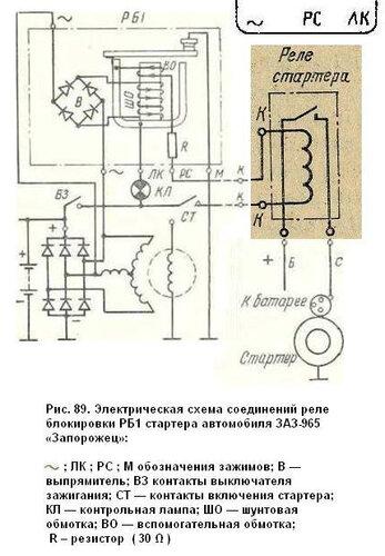 ЗАЗ 968. РБ 1. Схема