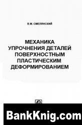 Книга Механика упрочнения деталей поверхностным пластическим деформированием