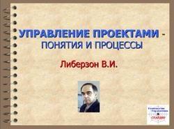 Основы управления проектами, Либерзон В.И.