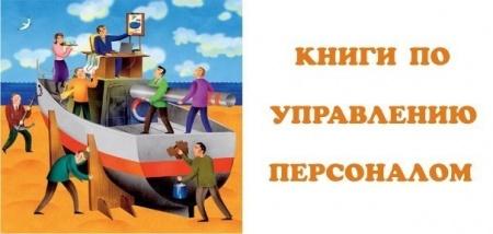 Книга КНИГИ ПО УПРАВЛЕНИЮ ПЕРСОНАЛОМ