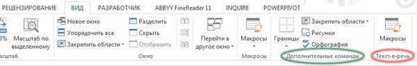 Рис. 12.2. Вкладка Вид с двумя новыми добавленными группами