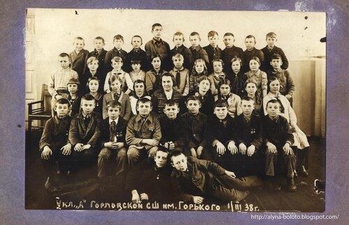 Школа, 1938 год, Николай Михайлович Болото