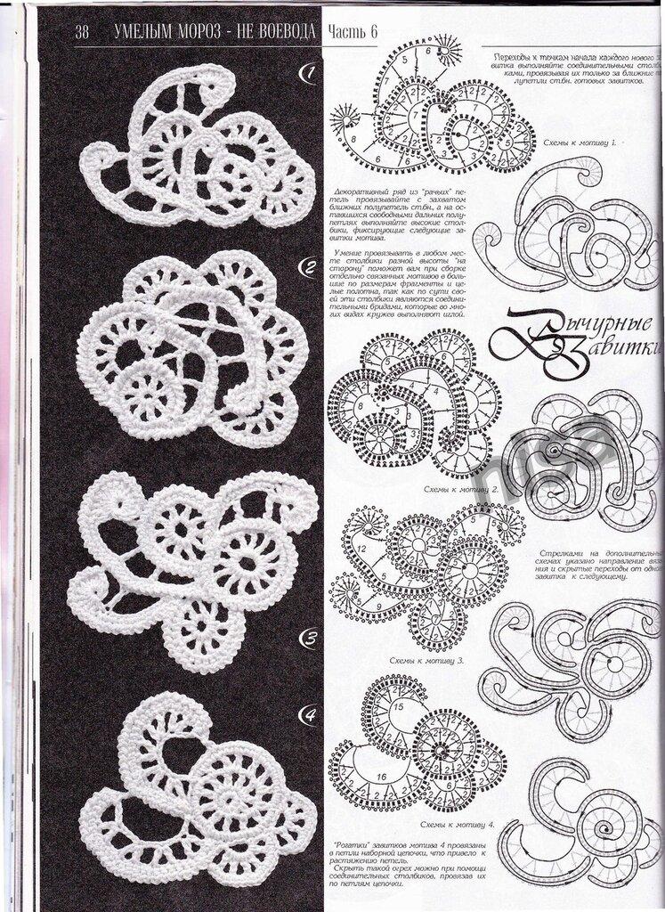 Журнал ирландское кружево схемы