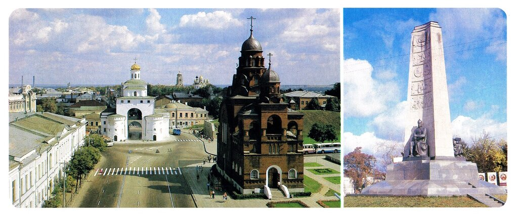 Зайки, город владимир открытка