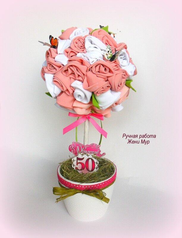 подарок на 50 летие