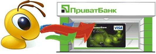 Вывод вебмани на карту Приватбанк