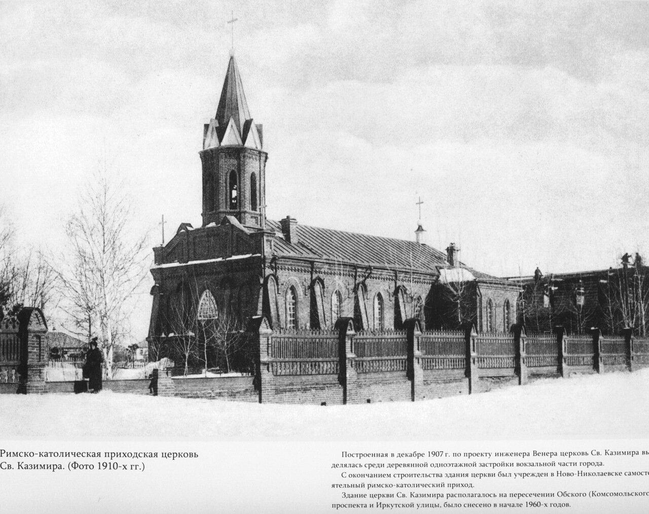 Римско-католическая приходская церковь Св. Казимира