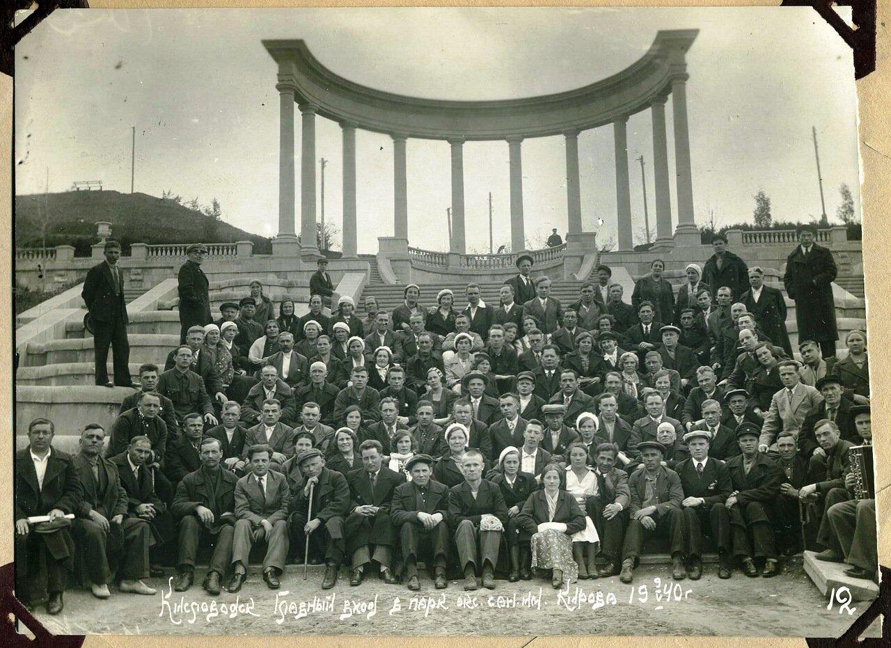 Кисловодск, 9.05.1940