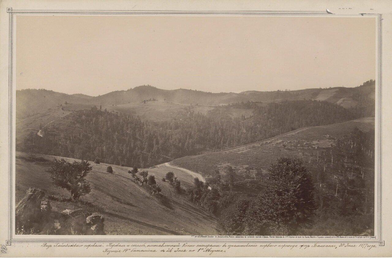 Вид Хайнкьойского перевала. Столб поставлен в ознаменование первого перехода через Балканы 30 июля 1877 г. Позиция 14 батальона с 26 июля по 1 августа.1877 г.
