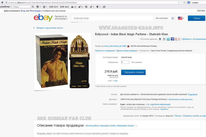 Парфюм от ШРК на EbayRU (ПАРМЮМ Indian Black Magic)