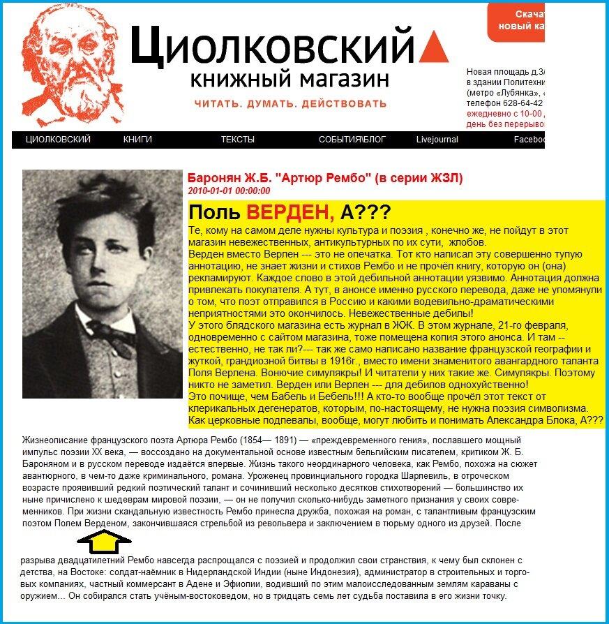 Рембо, Циолковский, , Фаланстер