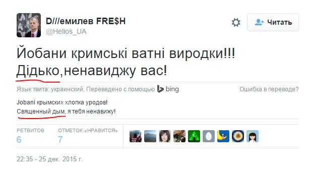 Йобани кримські ватні виродки!!!