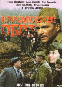 сериал Наркомовский обоз - обложка