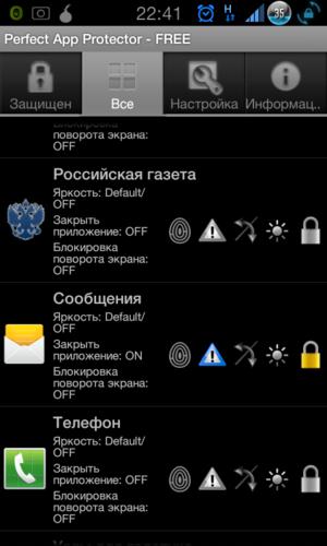Скачать приложенье пароль на приложения на андроид