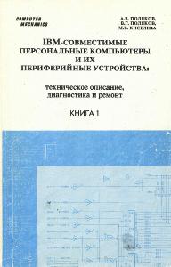 IBM-совместимые персональные компьютеры и их периферийные устройства... 0_14da69_7b4f8da5_orig