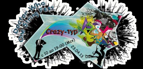 Crazy-тур