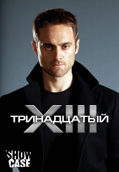 Тринадцатый / XIII (2Сезон/2012/HDRip)