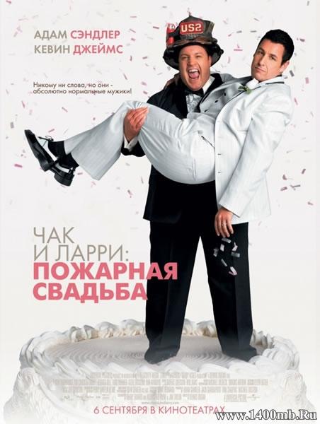 Чак и Ларри: Пожарная свадьба / I Now Pronounce You Chuck and Larry (2007/HDRip)