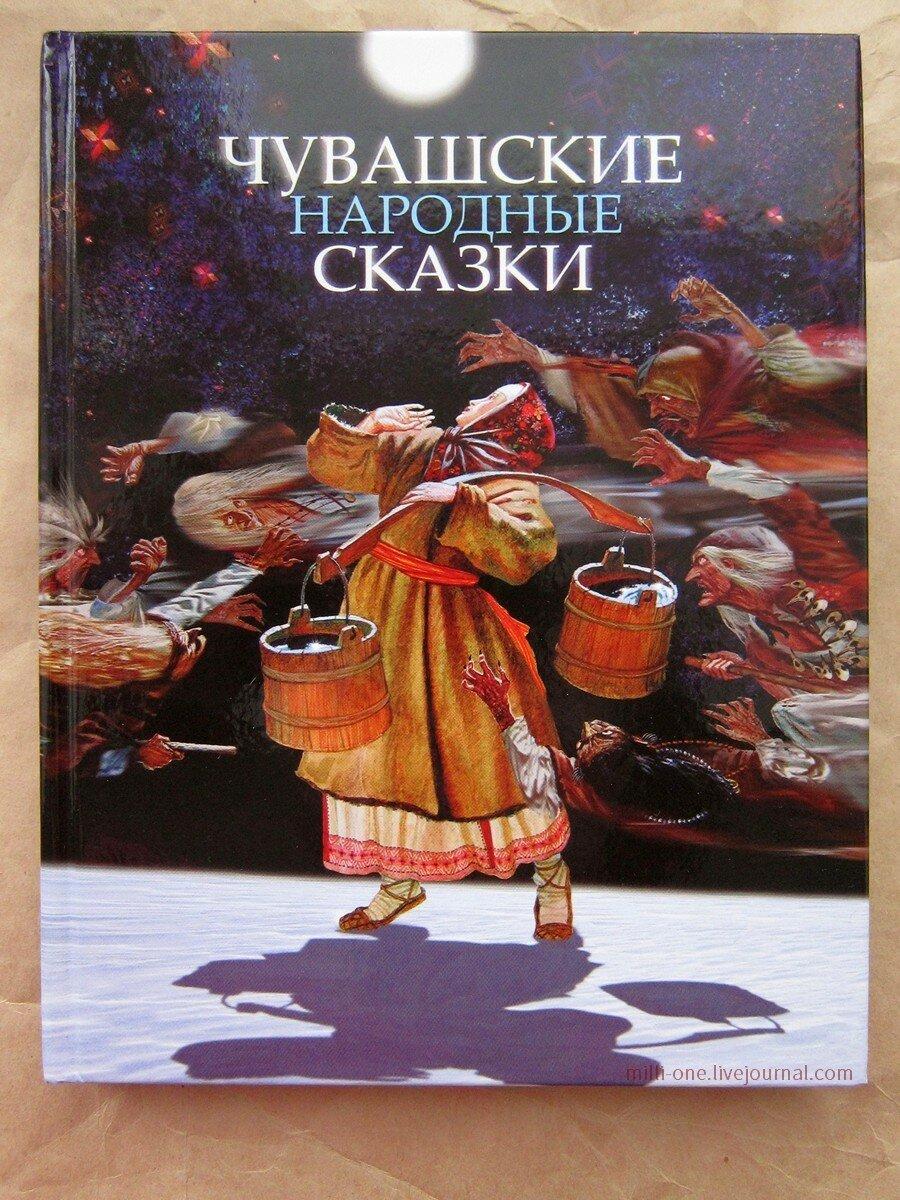 чувашские сказки картинки книг почитаем