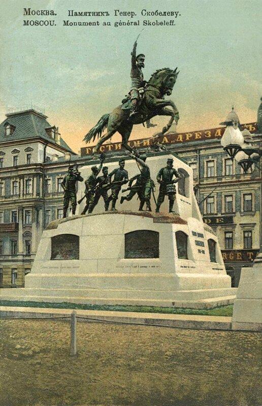 Москва. Памятник генералу Скобелеву. Старинная открытка.