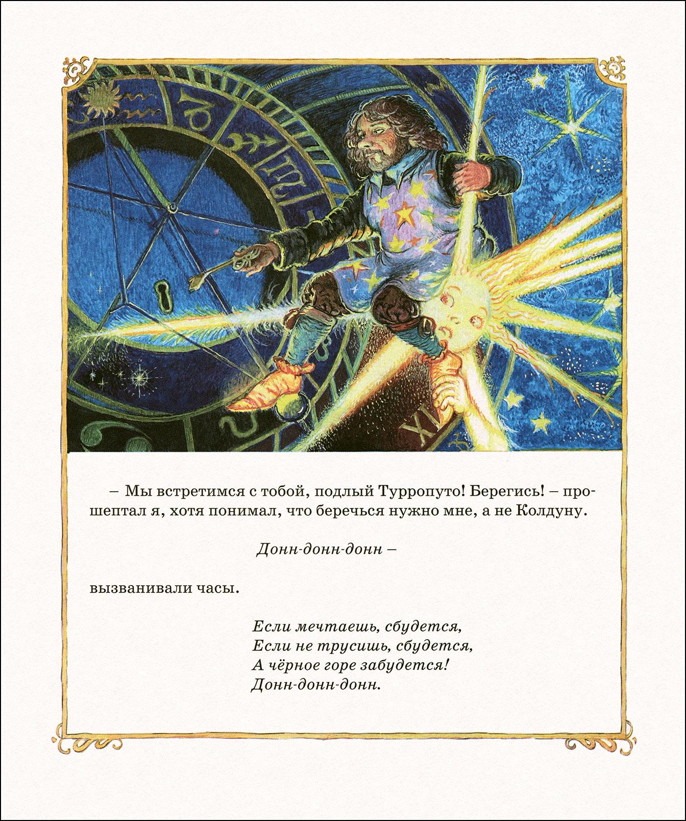 Ирина Егорова, Человек-Горошина и Простак