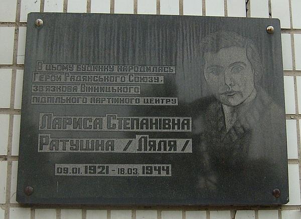 Мемориальная доска на доме, в котором родилась Л. С. Ратушная (пгт Тывров Винницкой обл.)