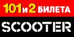 DFM представляет: концерт SCOOTER в Москве!