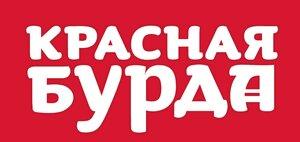 "Юмористический журнал ""Красная бурда"""